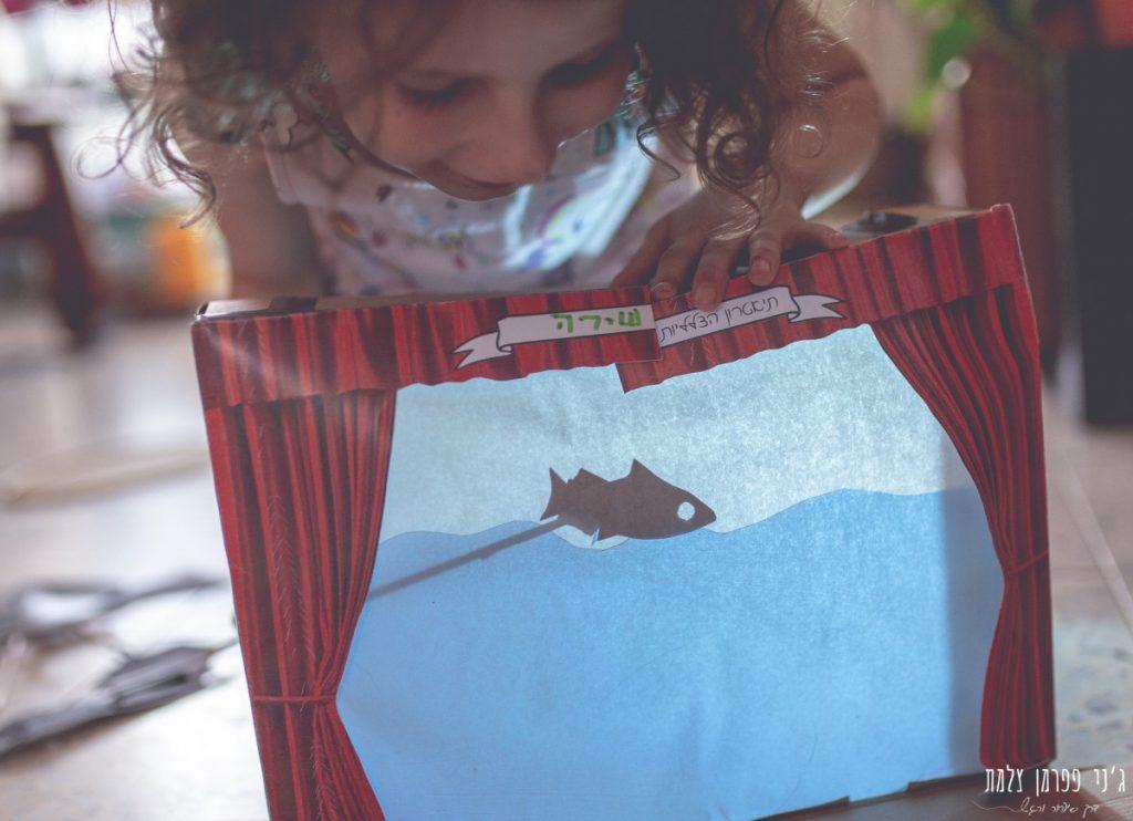 הבלון הצהוב- סטודיו לצילום ועיצוב גרפי IMG_0100-1024x742 על אור וצל וילדה אחת באמצע- יצירת זיכרונות ילדות