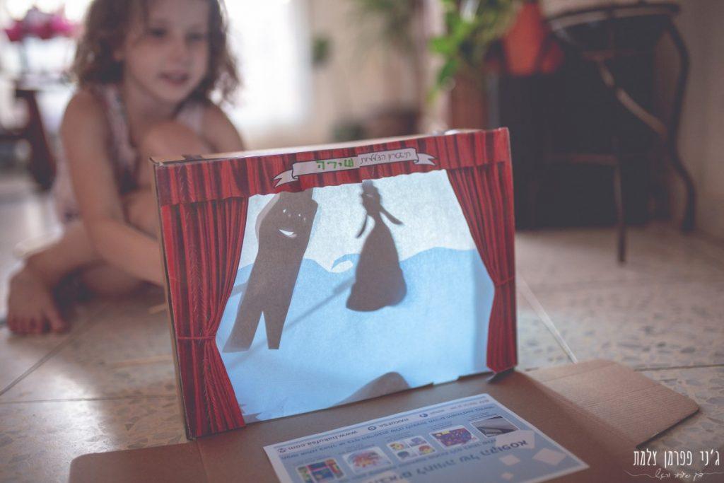 הבלון הצהוב- סטודיו לצילום ועיצוב גרפי IMG_0106-1024x683 על אור וצל וילדה אחת באמצע- יצירת זיכרונות ילדות