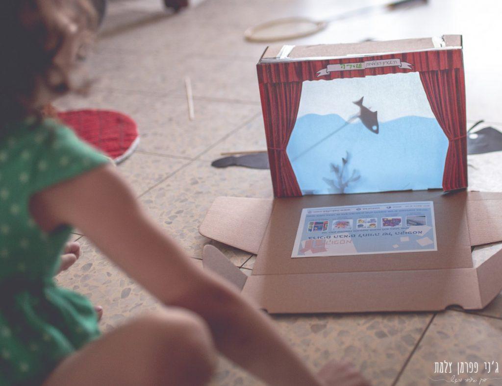 הבלון הצהוב- סטודיו לצילום ועיצוב גרפי IMG_0115-1024x788 על אור וצל וילדה אחת באמצע- יצירת זיכרונות ילדות