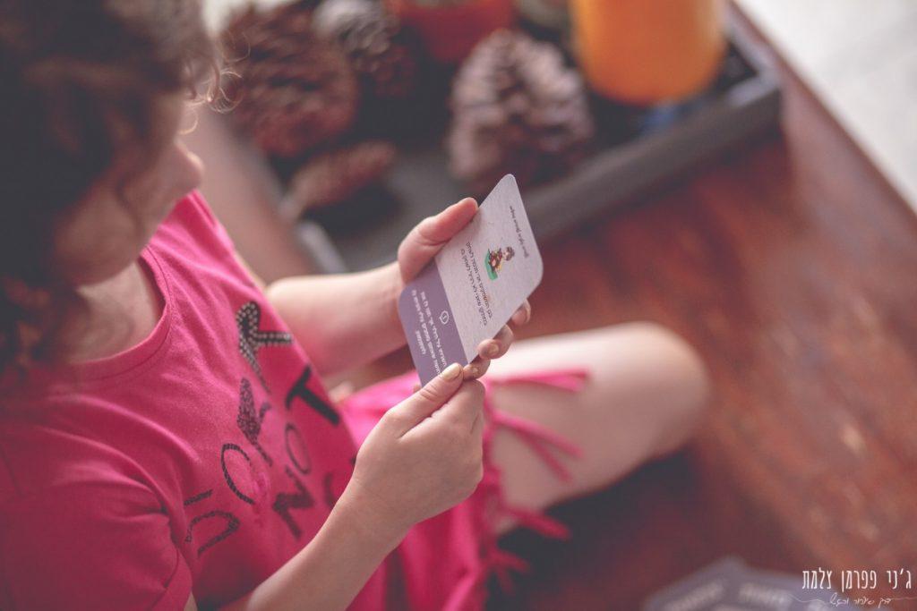 ג'ני פפרמן צלמת הריון, נשיות, בוק בת מצווה ותדמית IMG_0500-1024x683 צעדים קטנים לערכים גדולים- משחק קלפים מעולה!!!