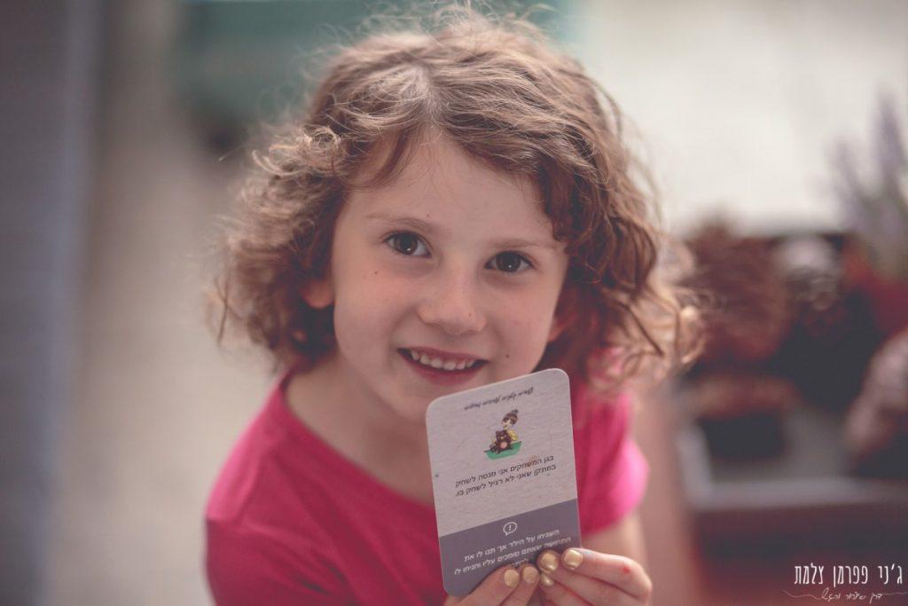ג'ני פפרמן צלמת הריון, נשיות, בוק בת מצווה ותדמית IMG_0502-1024x683 צעדים קטנים לערכים גדולים- משחק קלפים מעולה!!!