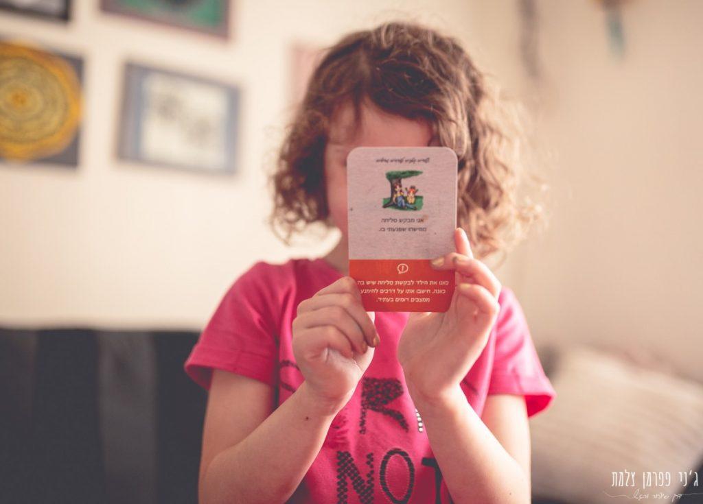ג'ני פפרמן צלמת הריון, נשיות, בוק בת מצווה ותדמית IMG_0521-1024x735 צעדים קטנים לערכים גדולים- משחק קלפים מעולה!!!