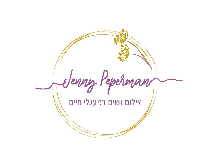 ג'ני פפרמן צלמת הריון, נשיות, בוק בת מצווה ותדמית